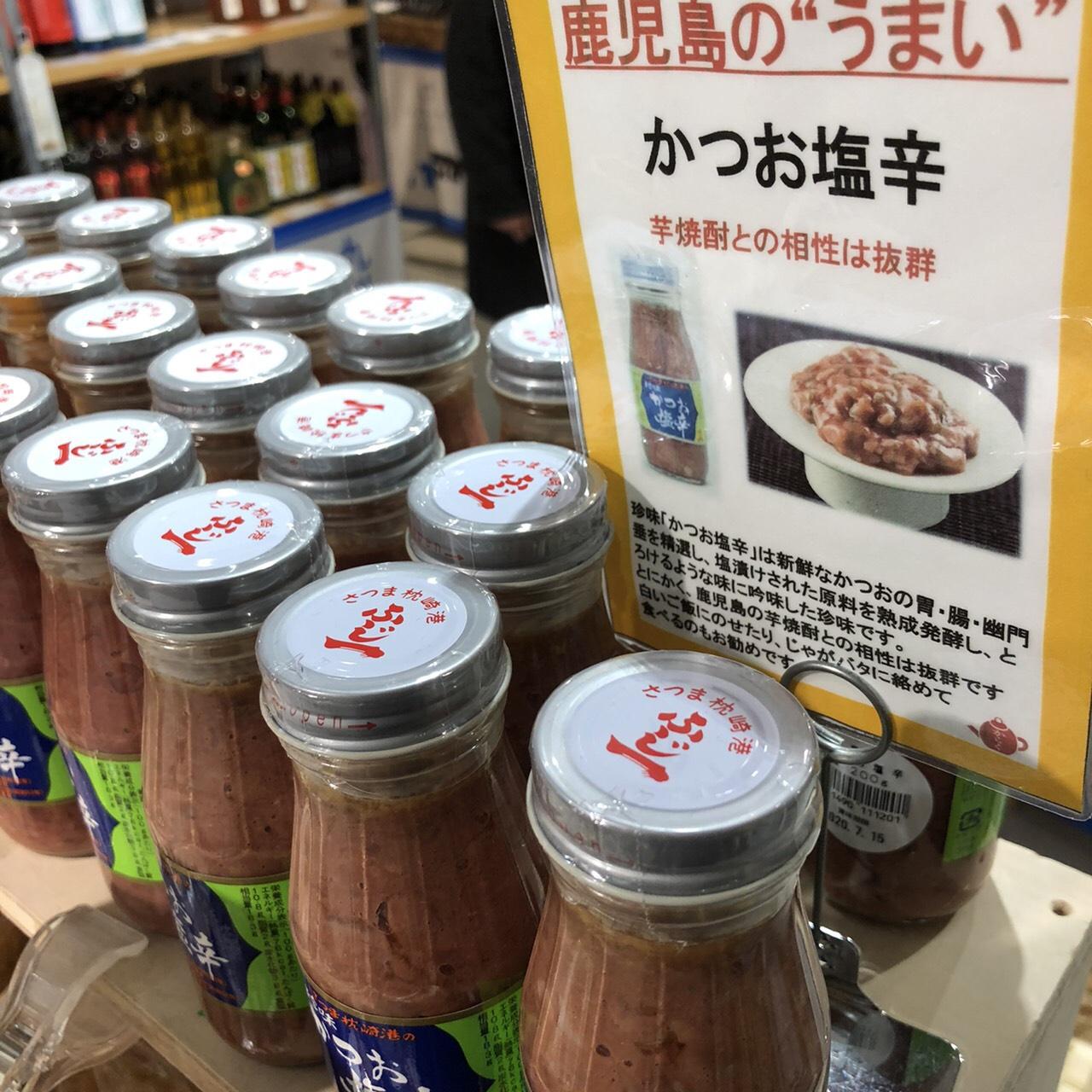さつま枕崎港の珍味 かつお塩辛(富士一水産)