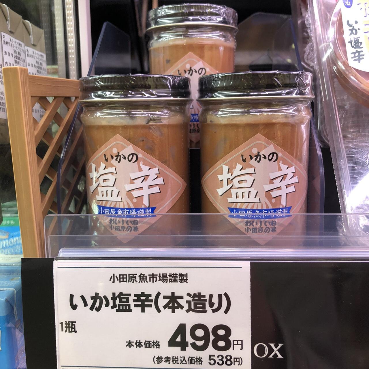いかの塩辛(小田原魚市場謹製)
