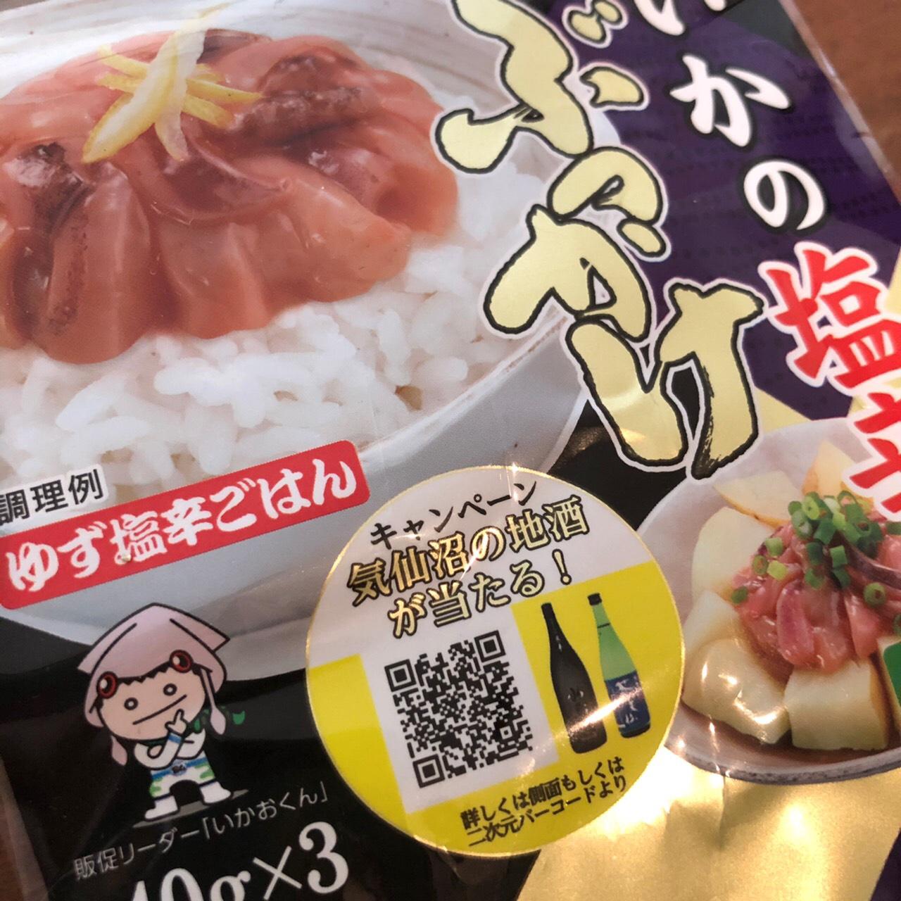 いかの塩辛 ぶっかけ(ハチヨウ)
