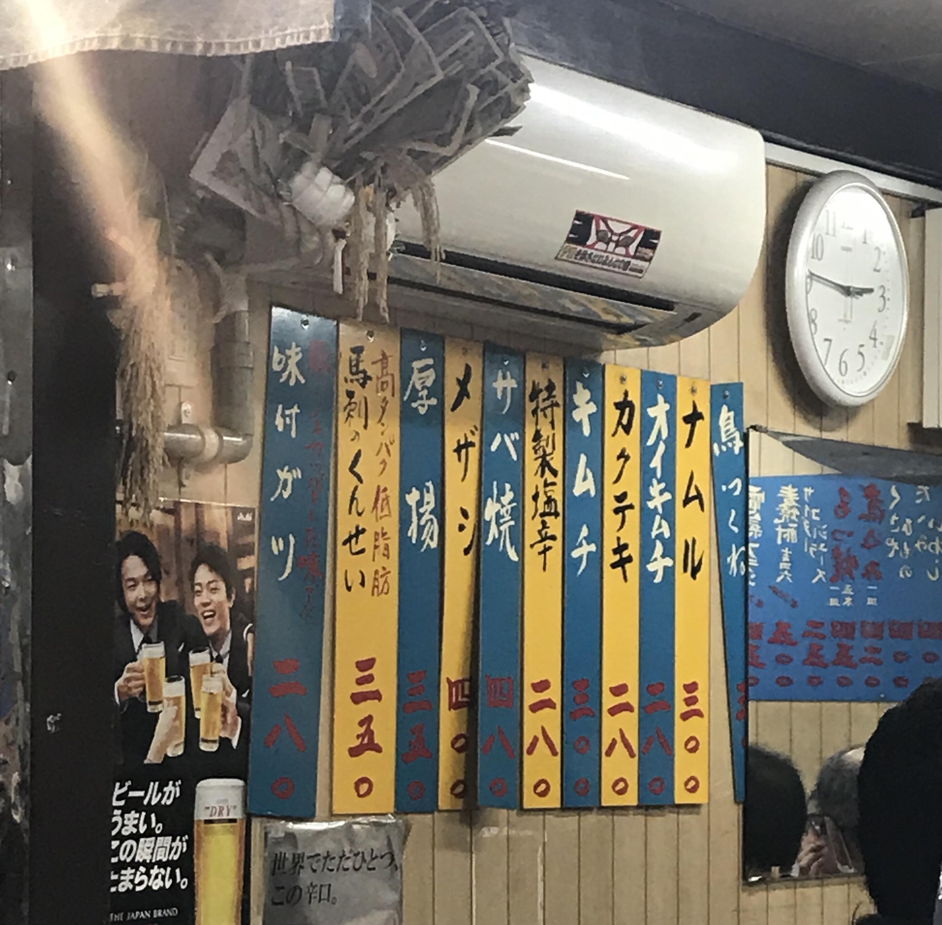 いか特製塩辛 もつ焼き大統領上野本店