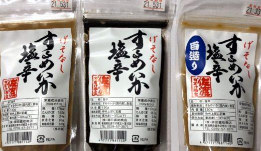 げそなしするめいか塩辛(須田嘉助商店・かすけ商店)