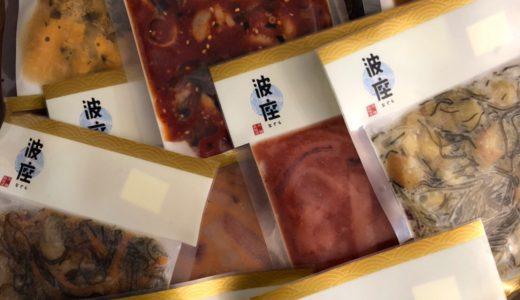 おうちで居酒屋珍味10セット(波座なぐら)