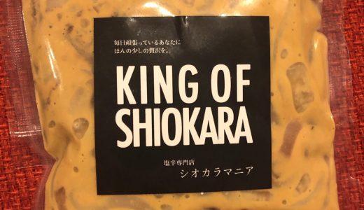 ミソカラ – 味噌塩辛(シオカラマニア)