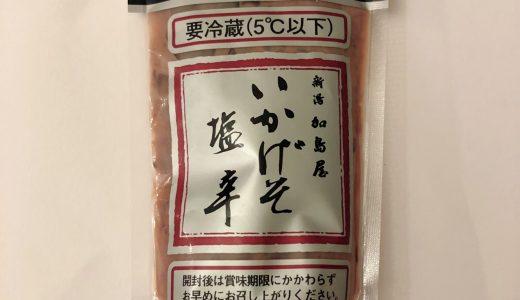 いかげそ塩辛(新潟加島屋)