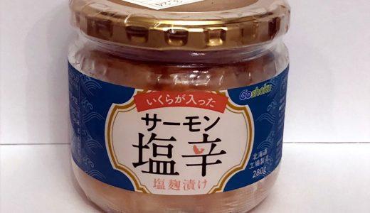 コストコ・サーモン塩辛塩麹漬け(合食 Goshoku)