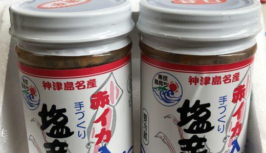 神津島名産赤いか塩辛(丸金商店)