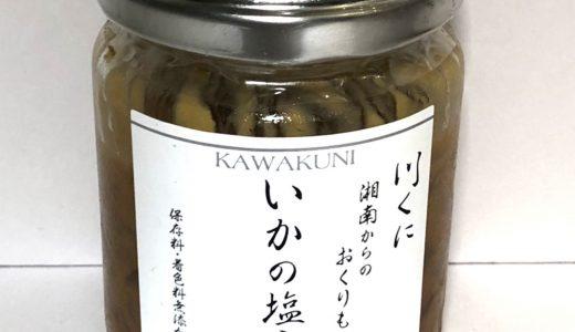 いかの塩辛(川くに 湘南からのおくりもの)