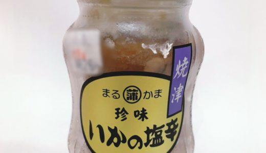 いかの塩辛(まるかま)