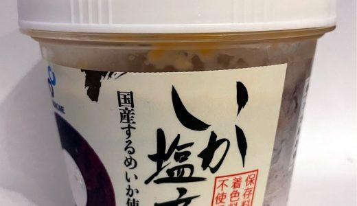 いか塩辛(NUNOME 布目)