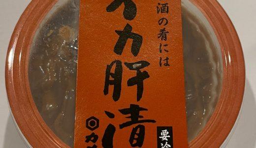 イカ肝漬(カメヤ)